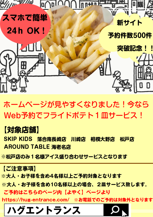 Web予約ポテト